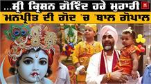 'बाल गोपाल' को गोद में उठाकर Manpreet Badal ने मनाई Janamashtami